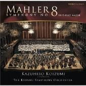 マーラー:交響曲 第8番 変ホ長調「千人の交響曲」