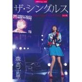 30周年Final企画 ザ・シングルス Day1・Day2 LIVE 2018 完全版 [2Blu-ray Disc+フォトブックレット]<初回生産限定盤>