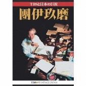 TBSと日本の巨匠・團伊玖磨<数量限定盤>