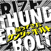 THUNDERBOLT~帰ってきたサンダーボルト~ [CD+Blu-ray Disc]<初回生産限定盤>