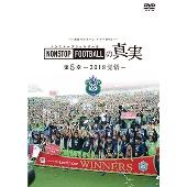 湘南ベルマーレイヤー NONSTOP FOOTBALLの真実 第5章-2018覚悟-