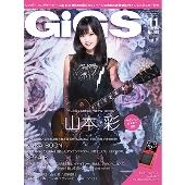 GiGS 2017年11月号