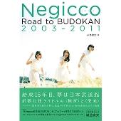 Negiccoヒストリー Road to BUDOKAN 2003-2011 [Tシャツ付き特別版]<タワーレコード限定>