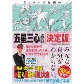 ゲッターズ飯田の五星三心占い決定版