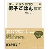 国分太一/太一×ケンタロウ 男子ごはんの本 [9784048950480]