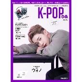 K-POPぴあ vol.13 ウォノ、PENTAGON特集号