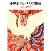 手塚治虫シナリオ集成 1981-1989