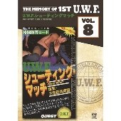 The Memory of 1st U.W.F. vol.8 U.W.F.シューティングマッチ 1985.7.25 東京・大田区体育館