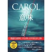 CAROLの意味 (MUSIC CARD付き)