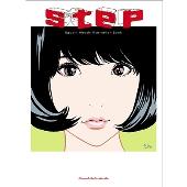step - Eguchi Hisashi Illustration Book -<初回限定版>