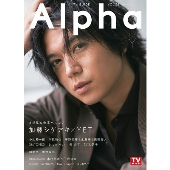 TVガイド Alpha EPISODE Y