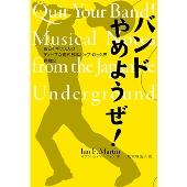 バンドやめようぜ! あるイギリス人のディープな現代日本ポップ・ロック界探検記
