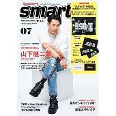 smart 2018年7月号増刊
