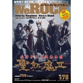 We ROCK Vol.78 [MAGAZINE+CD]