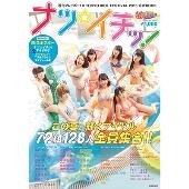 週刊プレイボーイ×TOKYO IDOL FESTIVAL2016 公式BOOK ナツ☆イチッ! ~この夏、輝くアイドル全員集合~