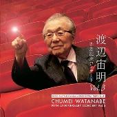 渡辺宙明卆寿記念コンサートVOL.3