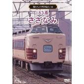 懐かしの列車紀行シリーズ14 183系 さざなみ[ANRW-82017][DVD]