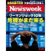 ニューズウィーク日本版 2018年9月25日号