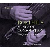 ボエティウス: 慰めの歌 ~ 11世紀カンタベリーからのメトラ