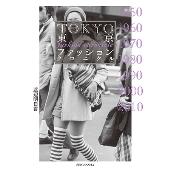 東京ファッションクロニクル 1955~
