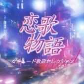 恋歌物語 女性ムード歌謡セレクション [VICL-63337]