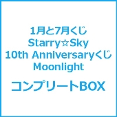 1月と7月くじ Starry☆Sky 10th Anniversaryくじ Moonlight (75個+ラスト賞入りコンプリートBOX)