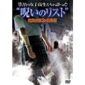 """渋谷の女子高生たちが語った""""呪いのリスト""""怨霊映像2・総集編[AMAD-291][DVD]"""