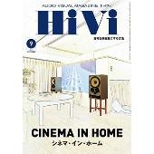HiVi 2019年9月号