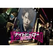 ナイトヒーロー NAOTO Blu-ray BOX<初回生産限定版>