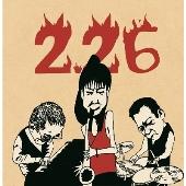 226 バースデイ・ライ ブ feat. 山下洋輔&森山威男