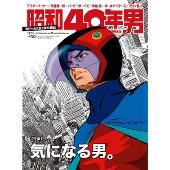 昭和40年男 Vol.46