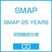 SMAP 25 YEARS<初回限定仕様>