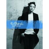 モノクローム [CD+DVD+フォトブック]<豪華初回限定盤>