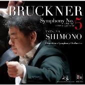 ブルックナー: 交響曲第5番(原典版)<タワーレコード限定>