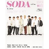 SODA 2021年11月号
