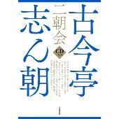 古今亭志ん朝 二朝会 CDブック [BOOK+16CD]