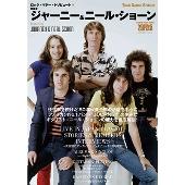 ロック・ギター・トリビュート ジャーニー&ニール・ショーン