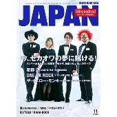 ROCKIN' ON JAPAN 2016年11月号