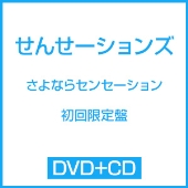 さよならセンセーション [DVD+CD]<初回限定盤>