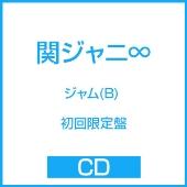 ジャム (B) [CD+DVD]<初回限定盤>