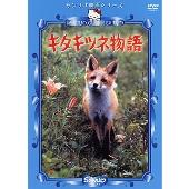 蔵原惟繕/キタキツネ物語 [V-1510]