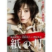 紙の月 Blu-ray豪華版 [Blu-ray Disc+DVD]