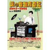 僕の音盤青春記 花の東京編 1981~1991
