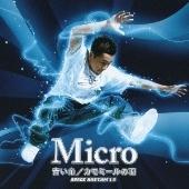 Micro (Def Tech)/「青い糸 / カモミールの羽」 SPACE RHYTHM 1.5 [UMCF-1024]