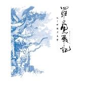 羅小黒戦記 ぼくが選ぶ未来 [Blu-ray Disc+CD]<完全生産限定版>