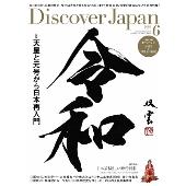 Discover Japan 2019年6月号