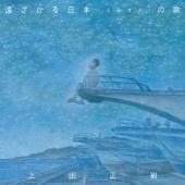 上田正樹/遠ざかる日本(ふるさと)の歌 [UICZ-4260]