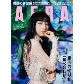 AERA 2021年6月14日号<表紙: Cocomi>