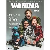 ぴあMUSIC COMPLEX SPECIAL EDITION WANIMA
