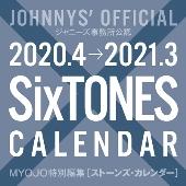 SixTONESカレンダー 2020.4→2021.3